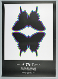 White poster with black border. In center, two moth silhouettes, one facing up and one facing down. Both silhouettes in black with auras made of concentric layers of purple, blue, green and yellow. Across bottom, on black border in white, Japanese text.