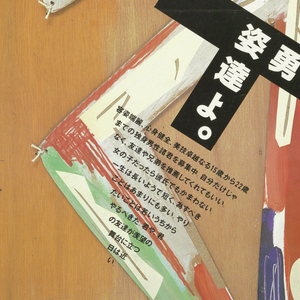 Abstract colorful human figure with Japanese characters and some text in English, typed and painted.