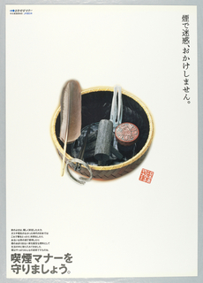 Poster, West Japan Railway Compan, 1992