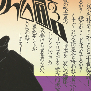 Central image of Dracula sitting on a toilet bowl; shadows of Sherlock Holmes and another figure (Watson?) at bottom left; superheroes at top left.  Purple, orange, and yellow background colors.  All text in black Japanese characters (top and bottom left)