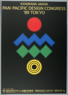Printed at upper center: ICOGRADA-JAGDA / PAN-PACIFIC DESIGN CONGRESS / '89 TOKYO. Imprinted, lower margin: Icograda – JADA / [Japanese writing] 1989 NOV. 24 (FRI)-26 (SUN) / [more Japanese]. Red circle, zigzag blue line, green diamonds and yellow circles vertically centered on black background.