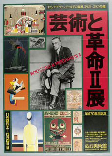 """Poster advertising an exhibition of Russian constructivist art, with examples of work by Alexander Rodchenko, Vladimir Malevich, and others. At the center of the poster is a Rodchenko photograph of Vladimir Mayakovsky, across which """"Art and Revolution II"""" is printed in red Cyrillic text. Additional information is printed in Japanese.  featuring works of art in grid form; with text in Cyrillic and in Japanese."""
