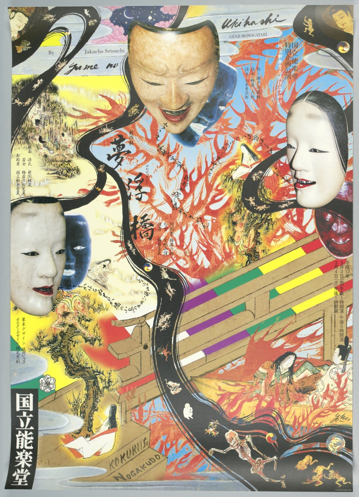 Three Japanese masks looking towards center of poster, one at left, one at top center, and one at bottom. Behind masks, a collage of imagery including red flames, architectural motifs, skeletons, demons and mountain scenes.