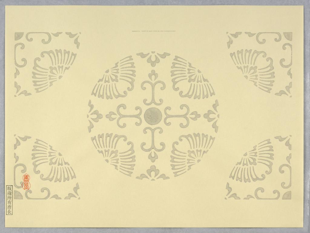 Sidewall (Japan), 1990–95