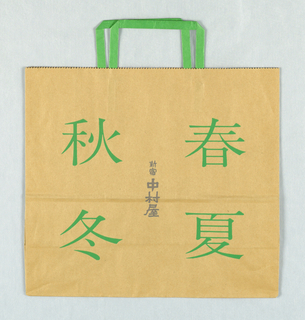 Chinese letters in green and gray on natural brown paper. Small format.