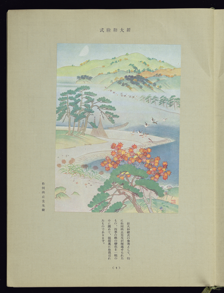 """Paper-bound book with tipped-in color plates with textile designs, textile samples and painting. Some text in Japanese. Translation of main heading: """"Two Great current in Vogue, and Standardizing Colors for Spring, 1927."""" Asserted by The Matsuzakaya, Tokyo, Japan. Separate sample card in back with samples of crepes."""