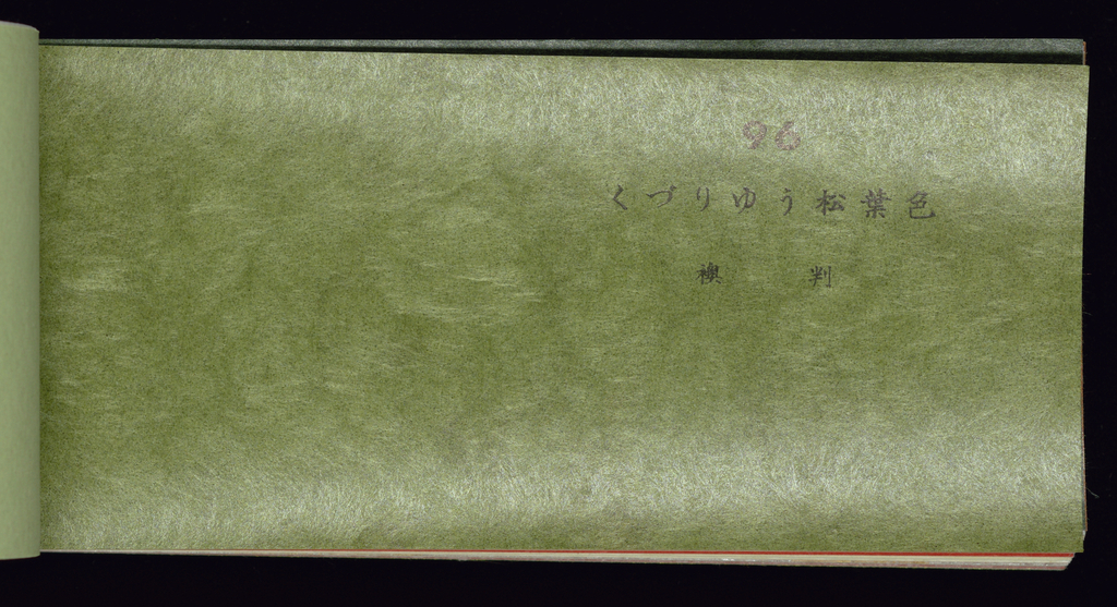 Sample book of Fusuma-gami