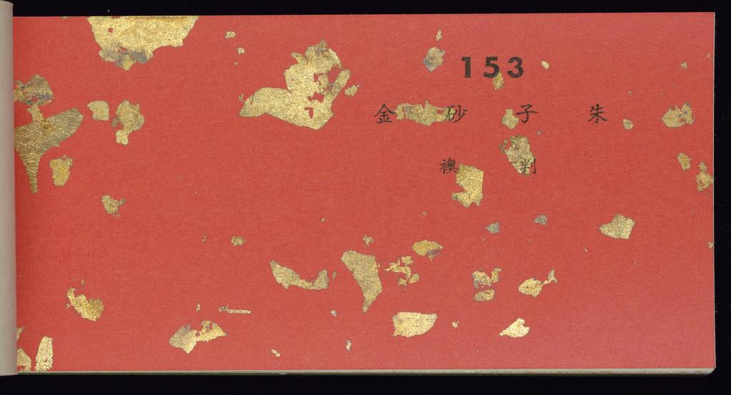 Sample book of Fusuma-gami
