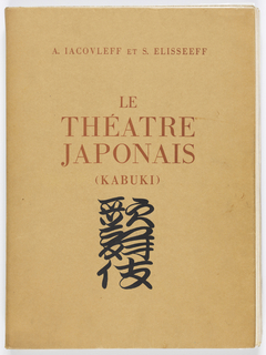 Bound volume containing numerous drawings and prints of Kabuki theater scenes and costumes. On light brown ground, the cover features printed text in dark brown at center with Japanese characters in black printed below.