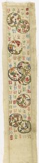 Textile (China)