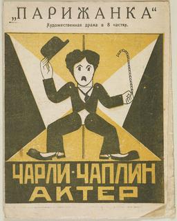 Book, Cover, Parizhanka : khudozhestvenna︠i︡a drama v 8 chast︠i︡akh : Charli Chaplin akter. (Parisienne: An Artistic Drama in Eight Parts, Charlie Chaplin, Akter- Rezhisser (Actor-Director)), 1923
