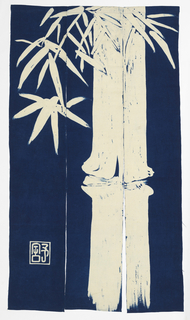 Japanese door hanging with three panels, mostly blue with white bamboo pattern.  This object has been mislabeled as 1948-10-2.