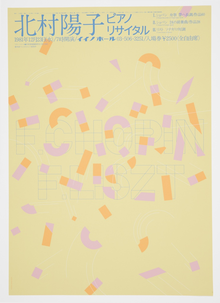 On tan ground, typographical design in blue grid outline at center spelling F. CHOPIN / F. LISZT. Layered above the grid letterforms and surrounding the design are fragments of pink and orange letters scattered like missplaced puzzle pieces. Printed Japanese text in blue at upper center.
