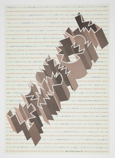 On off-white ground with red printed English text and blue printed Japanese text, a diagonal axonometric typographical design spelling DESIGN. The letterforms are composed of zigzagging and curving lines; brown letters with a white surface. The background text presents a stream-of-consciousness designer statement.