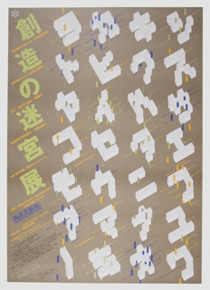 On brown ground, allover typographical design in Japanese characters. Four columns of white letterforms at right, each formed as a 3D rendering composed of many rectangular prisms. Stacked above, below, and around these forms are additional boxes in yellow, blue, and green, each accompanied by Japanese text in a matching color. At left, vertical column of green Japanese characters, yellow text in between.