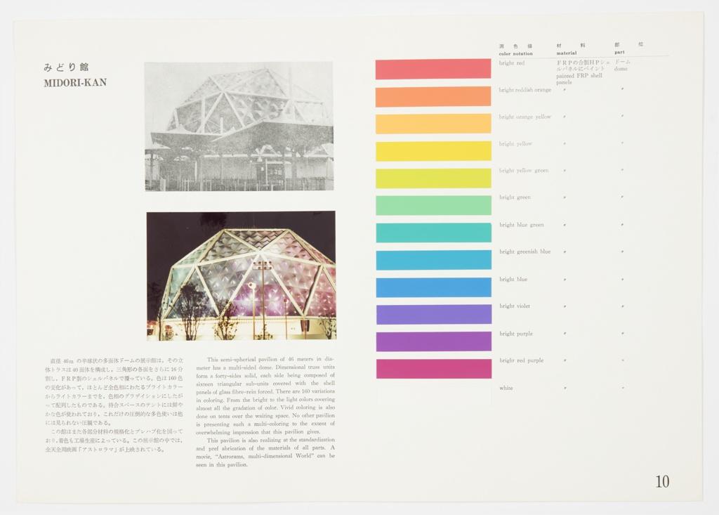 Book, Expo '70 color environment, 1970