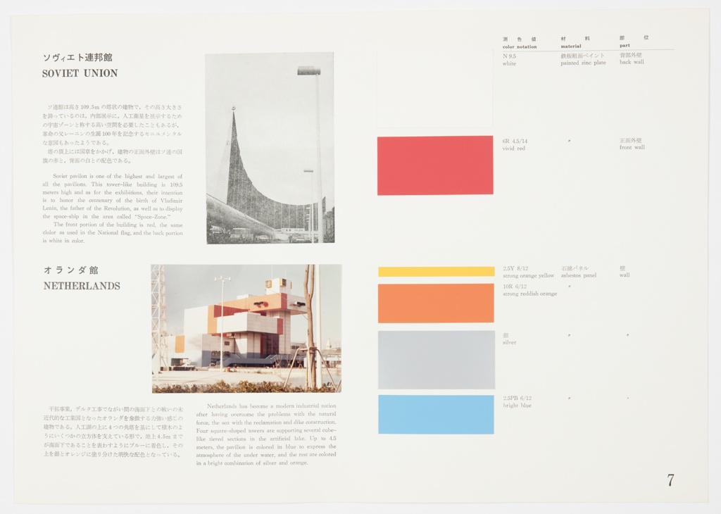 Book, Expo '70 color environment, 1970