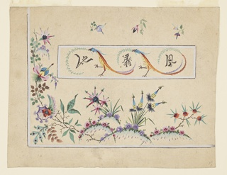 Rectangular corner of a waistcoat or gilet, showing the welt pocket. The welt includes black pseudo-Chinese characters on either side of two parrots in blue, yellow, orange and red with green palmettes in their beaks. Chinoiserie flowers in pink, purple, yellow, blue, red, orange, and brown surround the welt.