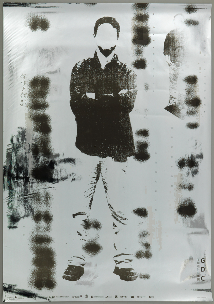 """At center a faceless man standing with arms folded wearing a dark shirt and light pants.   At far top right a smaller scale of a faceless man standing with hands in his pant pockets.  Throughout poster there are smears.  At top center right vertically printed """"In China""""."""