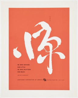 Advertisement for Container Corporation of America featuring artwork by Wing Fong—Chinese calligraphy in white against a red background. Printed in black, lower left: HE WHO OBTAINS / HAS LITTLE / HE WHO SCATTERS / HAS MUCH; in smaller black text, directly below: LAO-TZU ON GENEROSITY. Printed in black, along the bottom: CONTAINER CORPORATION OF AMERICA [CCA logo] Great Ideas of Eastern Man . . . ONE OF A SERIES.