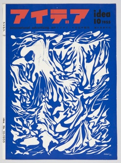 "Magazine cover design for idea, No. 10 featuring a design of plant-like forms in white against a dark blue background. Appears to be a design by Bayer from 1951. The text ""idea 10 1955"" appears at the top right of the design in black, with red Japanese characters on the left. The small text ""international advertising art,"" followed by Japanese characters, appears directly underneath in black. Japanese characters and ""10"" appear at the top, and ""idea No. 10-1955"" at the bottom, of the spine, both printed in black against a white background. Verso: Japanese advertisements in black and white."