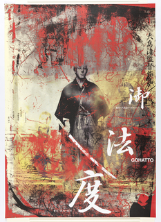 Black and white image of Samurai on a yellow and brown background. Red scratches and splotches printed on top of samurai. Three large Japanese characters at left, with English text in white at left.