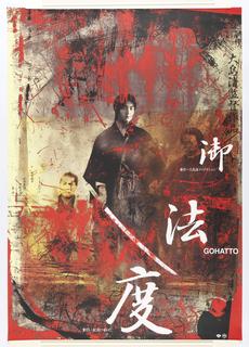 Poster, Gohatto (Tabu)