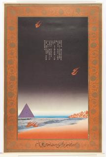 Decorative orange frame with Arabic text in the center of the bottom. Image in frame is black-to-cream gradient sky (white text in the center and two bits of fire - one in upper-left area, one in middle-right area) above landscape of beach, sea and mountains in red, white, grey and blue. Purple triangle on left of horizon line, flames on beach in lower-left foreground.