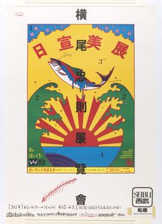 Poster, 16th Exhibition of Japan Advertising Artists Club, Seibu