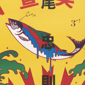 Image of red, blue and white fish jumping out of ocean against yellow sky with red, rising sun and green waves at left and right. Blow ocean below. Characters run across top and vertically down center of image. Thick white border, with text across bottom in black and red.