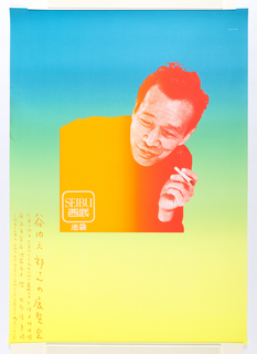 Portrait of the artist in pink yellow and orange on blue, green, and yellow gradient background.