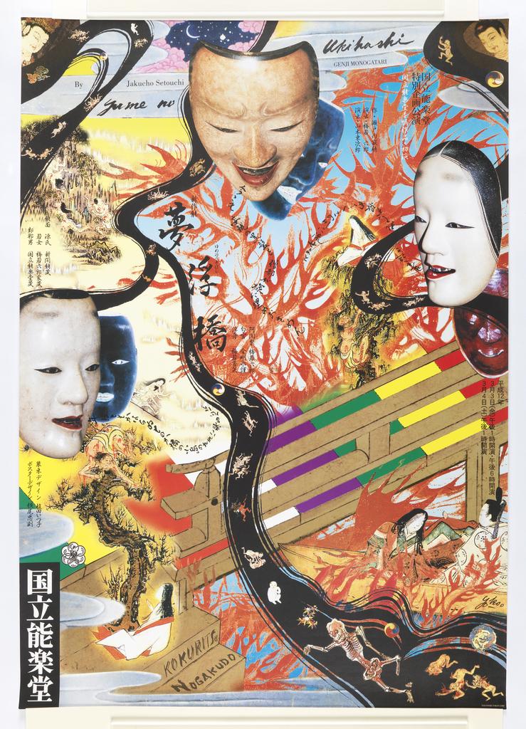 Poster, Yume no Ukihashi (Floating Bridge of Dreams)