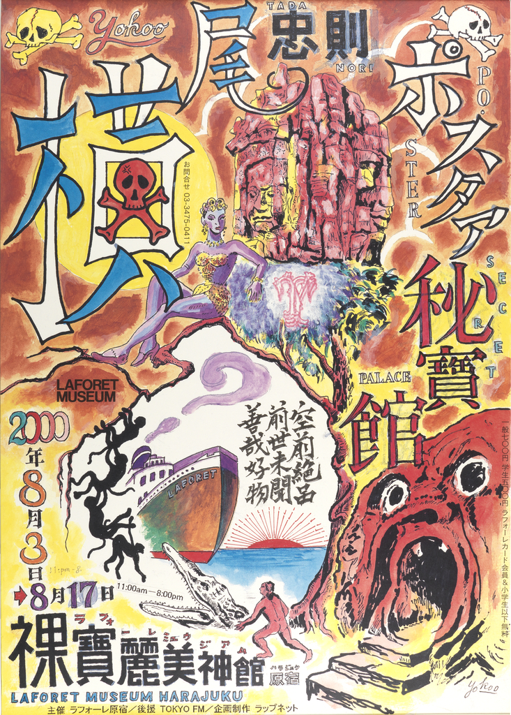 Red and yellow background with cartoon-like illustrations. In center, a cruise ship on the ocean with a purple woman above. In bottom right, a red cliff with eyes and a gaping mouth which is actually a cave. In top left, blue and white Japanese characters frame a red skull and cross bones.