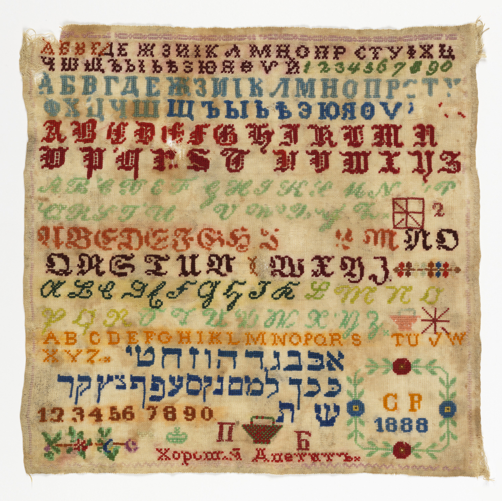 Alphabets in Russian, German, and Hebrew.  Two words at very bottom, indecipherable.