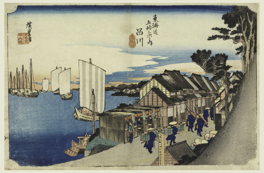 Hirogshige: Plate 2. Shinagawa, Sunrise (hinode; subtitle of second state: shook detachi (Daimyōs Departue) A street along the seashore lined with six figures in procession - with two bowmen and two porters. Alongside the merchant shops are tall ships with their sails set. Another ship under the bank and a group of three or four anchored.
