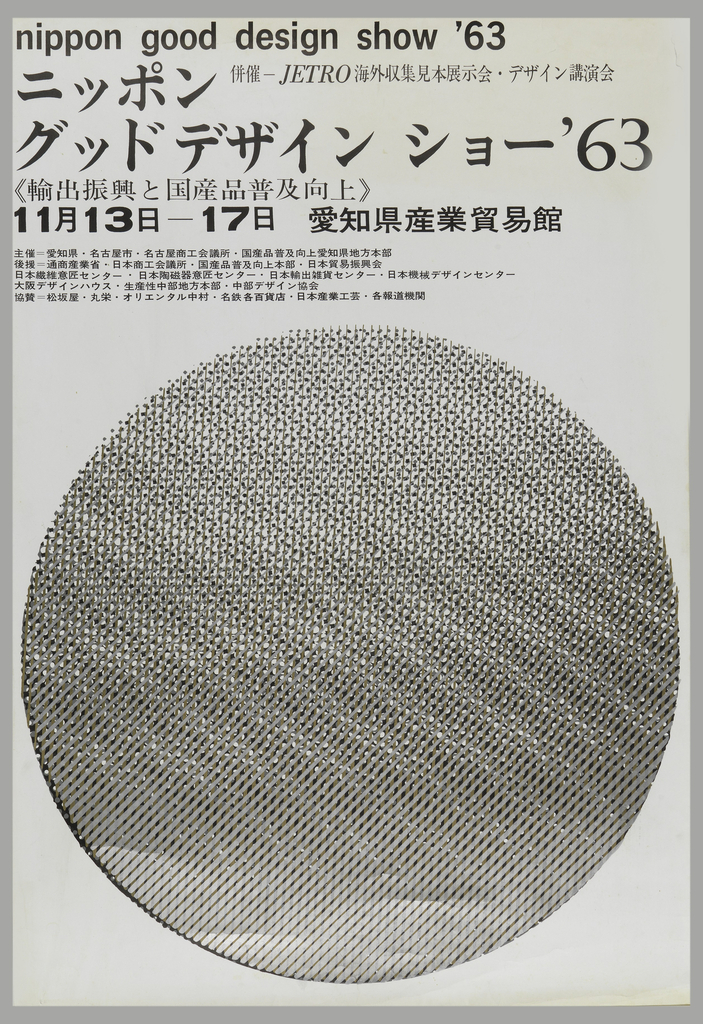 Tan/cream poster with horizontal text in both English and Japanese at top. Below text, circular image composed of overlapping lines and dots in white, gold and bronze.