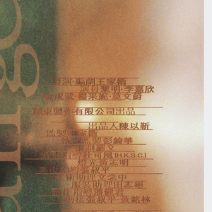 """The face of a man holding a cigarette, at left; face of woman upper right. Small-sized text in lower right, in Chinese, running vertically. At right, the text """"fallen angels"""" In English, followed by vertical text in Chinese, followed by English text along right edge: """" a film by Wong Kar-Wai."""" Color scheme: black, orange, blue, green."""