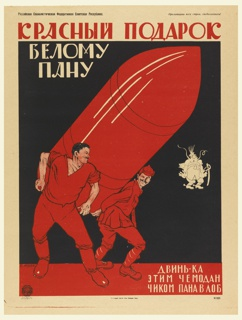 "Poster depicting two men dressed in red, carrying a large red missile; they wink and smile at each other. A rotund comical figure to the right, in newsprint, wearing a saber and spurs, with long curly mustache. Text in Russian language in black, red, and newsprint in upper margin, upper left, and lower right. Bottom text reads: ""advance this package at Pan's forehead"""