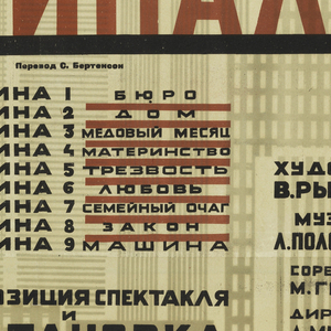 Text of the play announcement imprinted in black and red lettering (with black underlining) of different sizes is arranged in horizontal lines in upper segment and three columns running below, superimposed on overall grid-like grey pattern. Imprinted across top edge of poster in black: MOSCOW STATE CHAMBER THEATER; below in smaller font: TVERSKOY BOULEVARD, 23; below center, in black: S.TRADWELL or TREDWELL; underneath between two black parallel lines in large red typeface: MACHINALE; below center, in small font: TRANSLATED BY S.BERTENSON. Imprinted in black, in wide central column: ACT 1  OFFICE; ACT 2  HOME; ACT 3  HONEYMOON; ACT 4  MOTHERHOOD; ACT 5  SOBRIETY; ACT 6  LOVE; ACT 7  FAMILY HEARTH; ACT 8  LAW; ACT 9  MACHINE (with red underlining). Imprinted below: COMPOSITION AND DIRECTION OF THE PLAY BY/ALEXANDR TAIROV (in red)/PREMIERE/22,23,24,27,28,30/MAY/1933/BEGINS AT 7:30 PM/TICKETS ARE SOLD AT THE THEATER BOX OFFICE,/CENTRAL THEATER BOX OFFICE, TRB,/AND INFORMATION BOOTHS. Imprinted in black in left narrow column: STARRING ALISSA KOONEN. Imprinted below in smaller font is the list of participating actors and actresses.  Imprinted in black in right narrow column is the list of the staff members involved in the production of the play.
