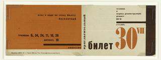 Invitation in brown and orange ink. Left side has brown text on orange ground; right side has brown and orange text  on white ground.