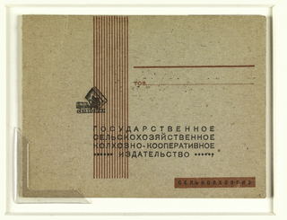 Ticket depicting vertical red stripes; four lines of black text below. Lower right, black text inside red rectangle. Stamp at left center in black ink.