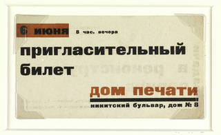 Invitation with black and red text in Russian on white ground.