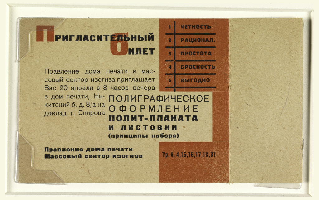 Invitation with black and red text in Russian on beige ground, with dividing red vertical rectangle.