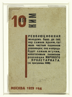 Invitation with black and red text in Russian on beige ground, and large 10 in red ink.