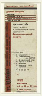 Invitation with black and red text in Russian on beige ground, with red rectangle in left margin.