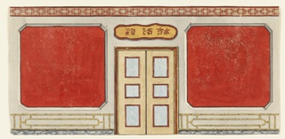 Elevation of a wall, with a doorway in the center. The walls to left and right have large panels painted in a solid color. The dado is in a bamboo design; the cornice a continuous band in a trellised pattern. Above the doorway an irregular field bearing Chinese characters.