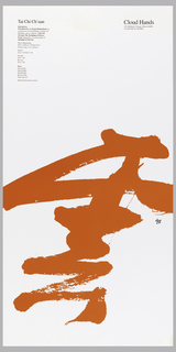 Red calligraphy character on white. Imprinted in black, upper left corner: Tai Chi Ch'uan / Instructors: /Tem Horwitz and Susan Kimmelman are / co-directors of Cloud Hands, founders of / MoMing, and co-authors of Tai Chi / Ch'uan: The Technique of Power. / Term: September 17 to December 22 / Schedule of Tai Chi: / Part I (Beginning) / M 6-7:30 Fri 6-7:30 Sat 10-12 / Part II / Tu 6-7:30 Th 6-7:30 / Part III / W 6-7:30 / Review / W 6-7:30 / Fees: Part I $120 / Part II $100 / Part III $50 / Review $50 / Trial Classes $3 / Enroll at first class session. Upper right: Cloud Hands / 9 W. Hubbard, Chicago, Illinois 60610 / 312 644-8087 & 348-0010