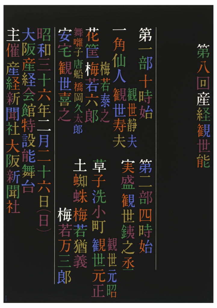 Multi-color Japanese calligraphy on black background.