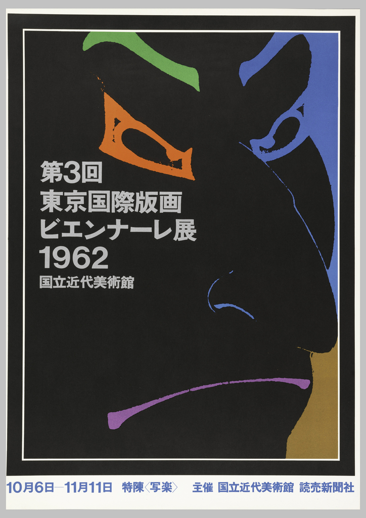 Black background with profile of a Japanese actor highlighted in blue, green, red, and purple. Imprinted in gray ink, center left: [Japanese characters] 1962 [Japanese characters]; text in blue, lower margin.