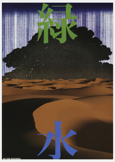Imaginary landscape with sand dunes, trees, and rain, with Japanese calligraphy in green, blue, and white, superimposed at upper and lower center and lower left.